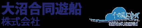 大沼合同遊船株式会社